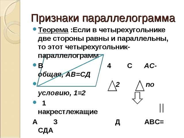 Признаки параллелограмма Теорема :Если в четырехугольнике две стороны равны и...