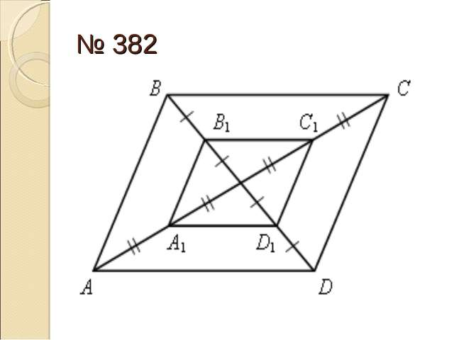 № 382