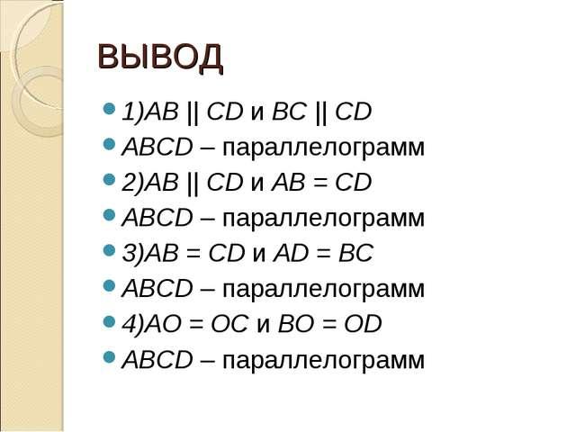 ВЫВОД 1)АВ || СD и ВС || СD АВСD – параллелограмм 2)АВ || СD и АВ = СD АВСD –...