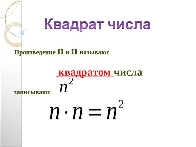 Произведение n и n называют квадратом числа записывают