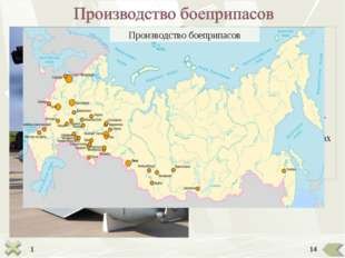 Отрасль включает: -производство взрывчатых веществ(химические заводы) -сборка