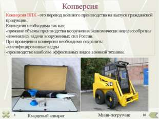 Конверсия ВПК –это перевод военного производства на выпуск гражданской продук