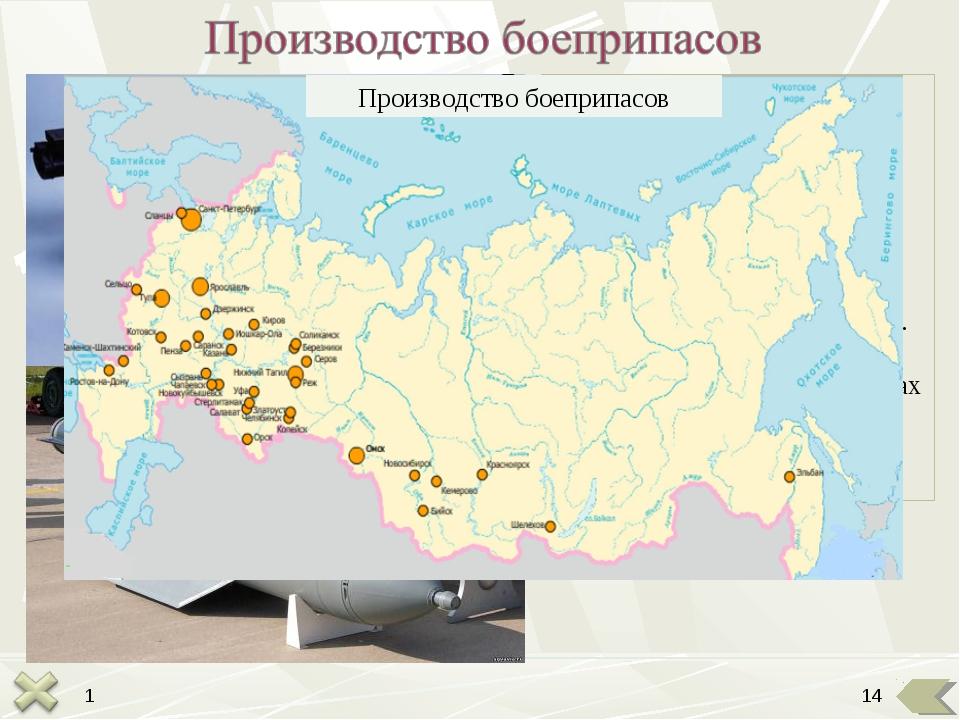 Отрасль включает: -производство взрывчатых веществ(химические заводы) -сборка...