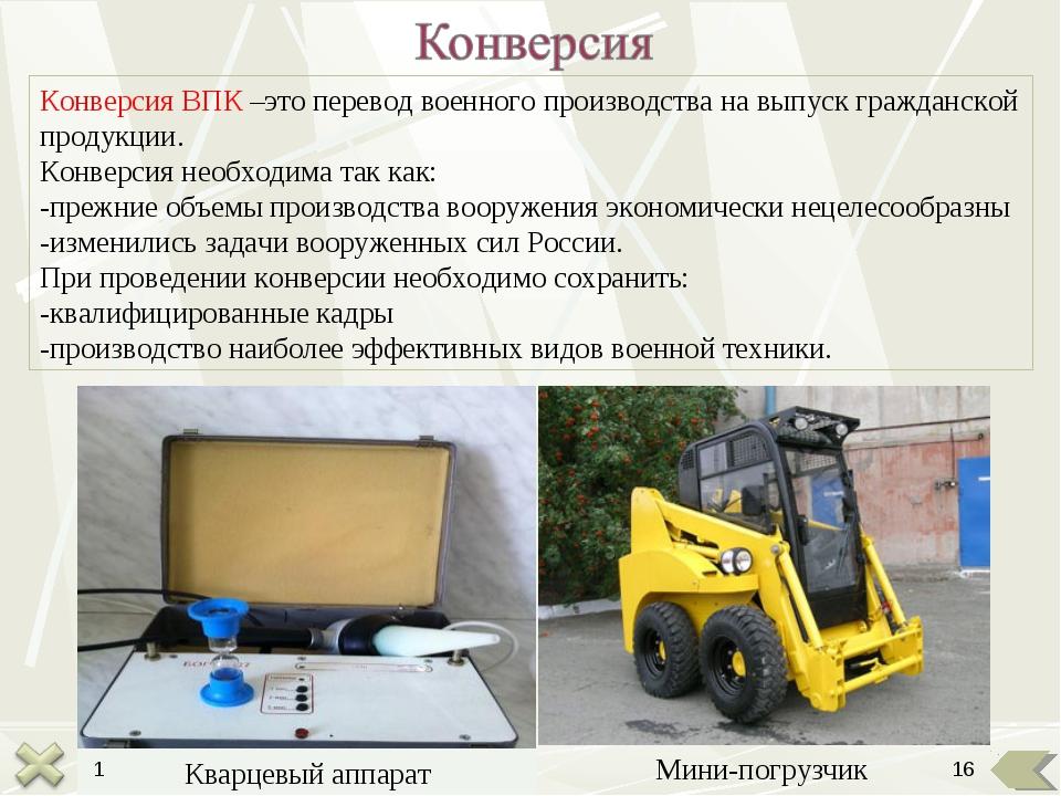 Конверсия ВПК –это перевод военного производства на выпуск гражданской продук...