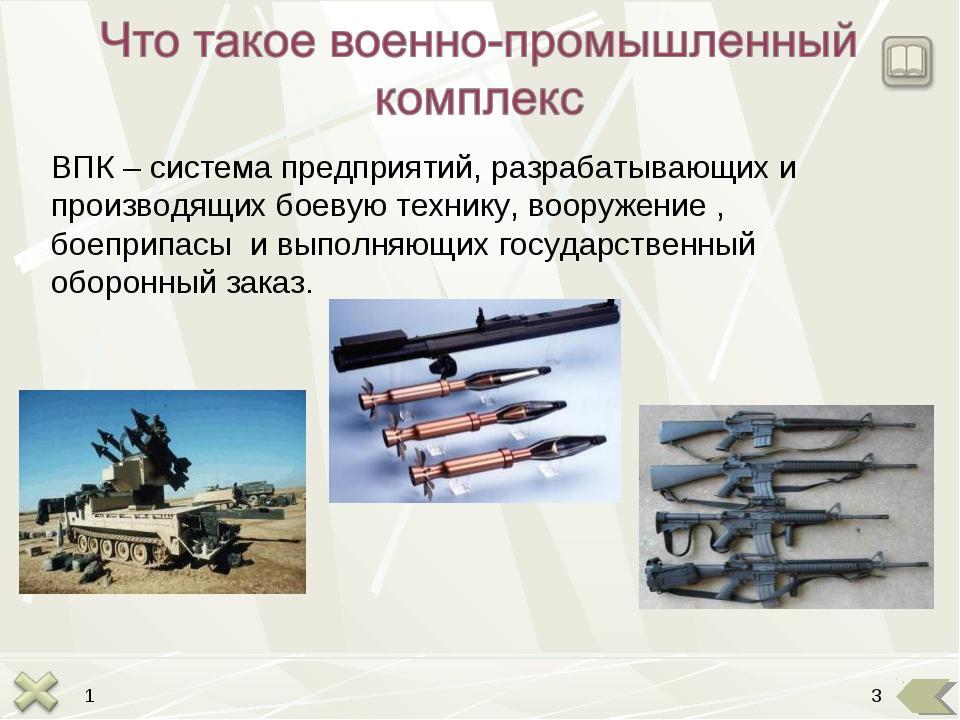 ВПК – система предприятий, разрабатывающих и производящих боевую технику, во...