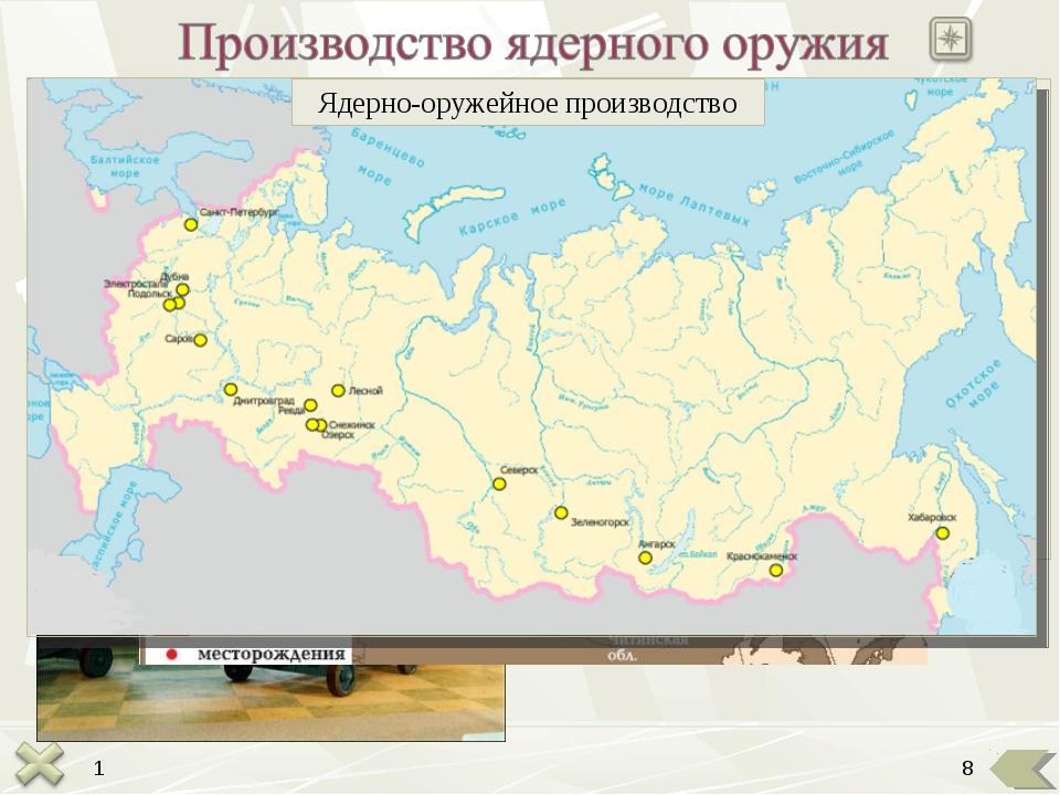 -Добыча урановых руд Краснокаменск. -Обогащение урана Новоуральск (Свердловск...