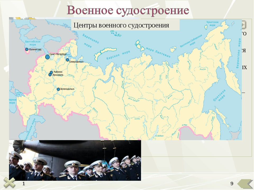 Центры судостроения 1.Самый крупный центр военного судостроения –Санкт-Петерб...