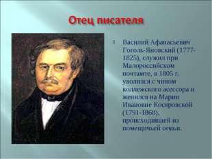 Василий Афанасьевич Гоголь-Яновский (1777-1825), служил при Малороссийском по