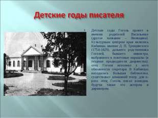 Детские годы Гоголь провел в имении родителей Васильевке (другое название - Я