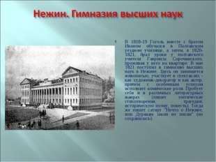 В 1818-19 Гоголь вместе с братом Иваном обучался в Полтавском уездном училище