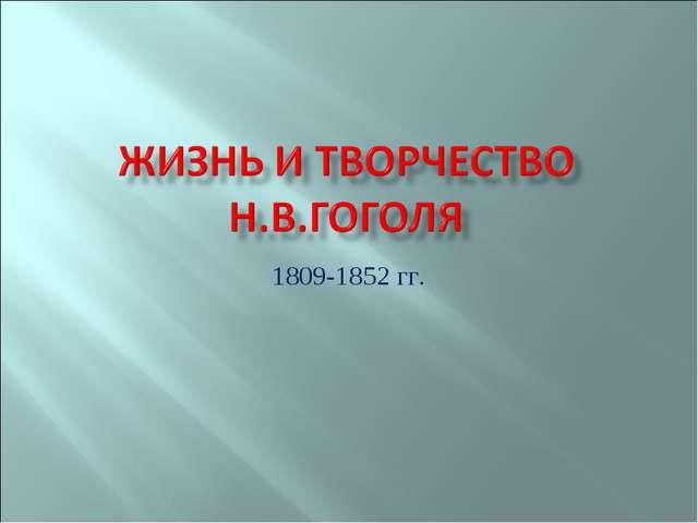 1809-1852 гг.
