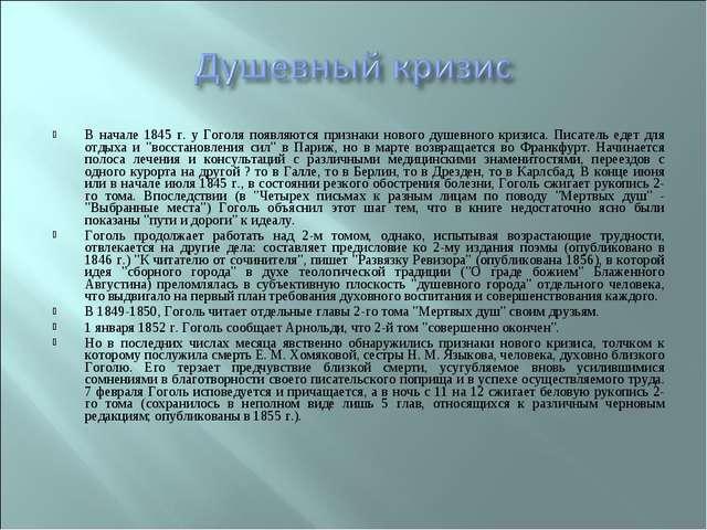 В начале 1845 г. у Гоголя появляются признаки нового душевного кризиса. Писат...
