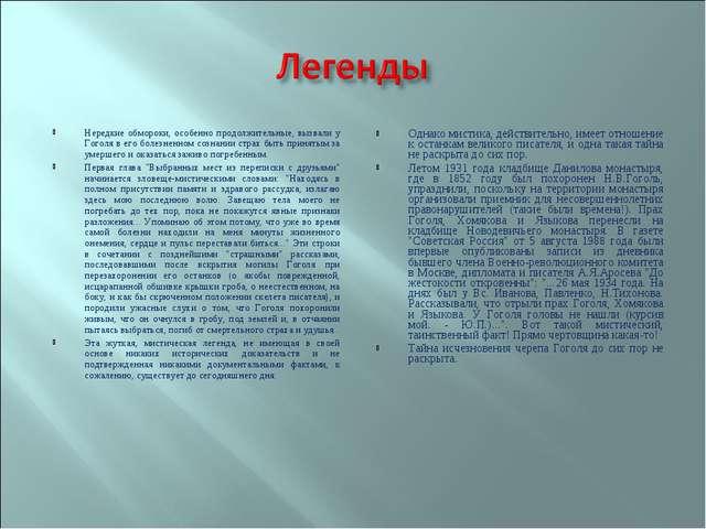 Нередкие обмороки, особенно продолжительные, вызвали у Гоголя в его болезненн...