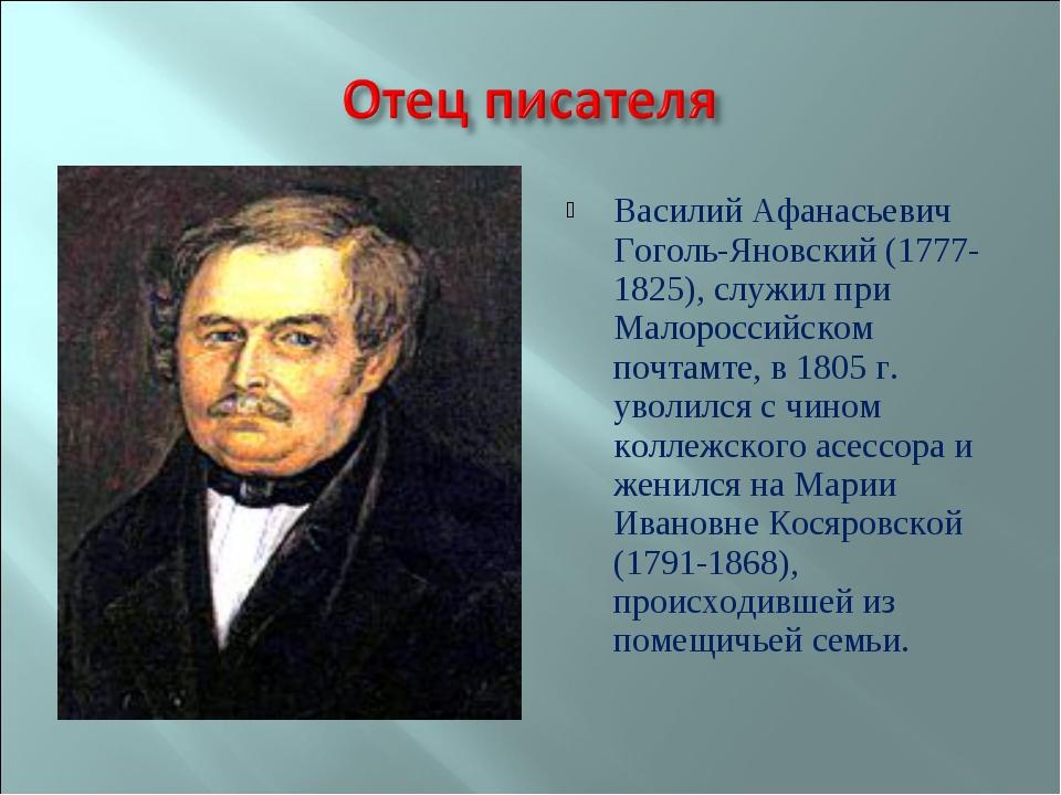 Василий Афанасьевич Гоголь-Яновский (1777-1825), служил при Малороссийском по...