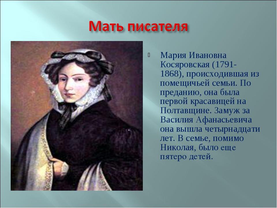 Мария Ивановна Косяровская (1791-1868), происходившая из помещичьей семьи. По...
