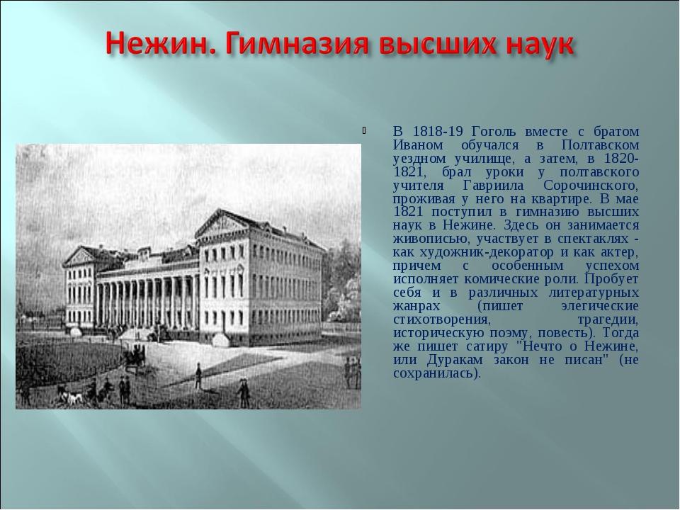В 1818-19 Гоголь вместе с братом Иваном обучался в Полтавском уездном училище...