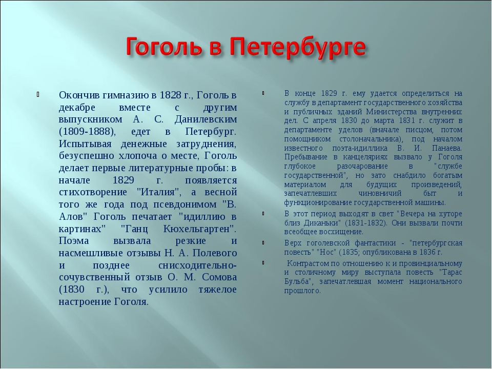 Окончив гимназию в 1828 г., Гоголь в декабре вместе с другим выпускником А. С...