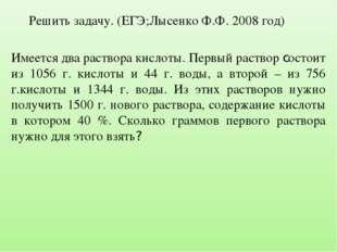 Решить задачу. (ЕГЭ;Лысенко Ф.Ф. 2008 год) Имеется два раствора кислоты. Перв