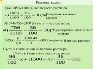 Решение задачи: 44+1056=1100 (г) вес первого раствора 3)1344+756=2100 (г) вес
