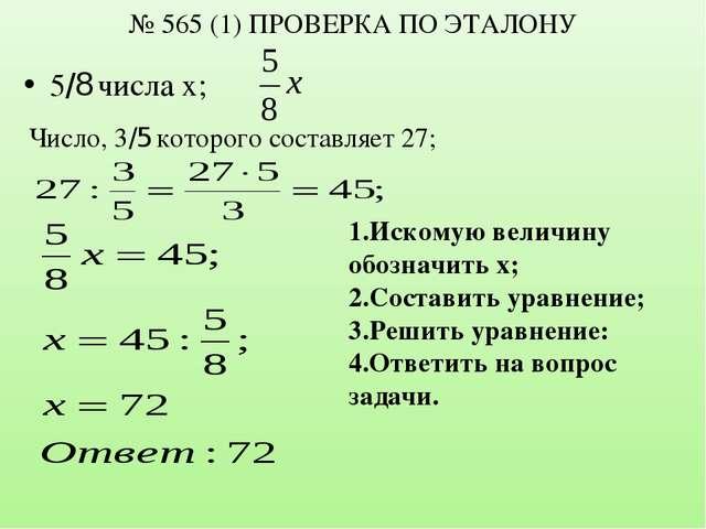 № 565 (1) ПРОВЕРКА ПО ЭТАЛОНУ 5/8 числа х; Число, 3/5 которого составляет 27;...