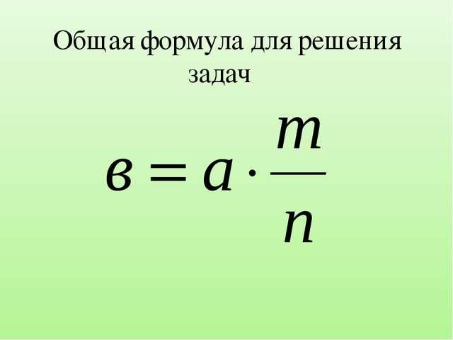 Общая формула для решения задач