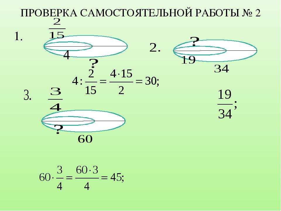 ПРОВЕРКА САМОСТОЯТЕЛЬНОЙ РАБОТЫ № 2 1.