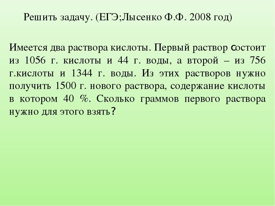 Решить задачу. (ЕГЭ;Лысенко Ф.Ф. 2008 год) Имеется два раствора кислоты. Перв...