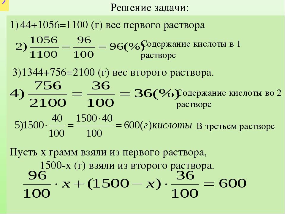 Решение задачи: 44+1056=1100 (г) вес первого раствора 3)1344+756=2100 (г) вес...