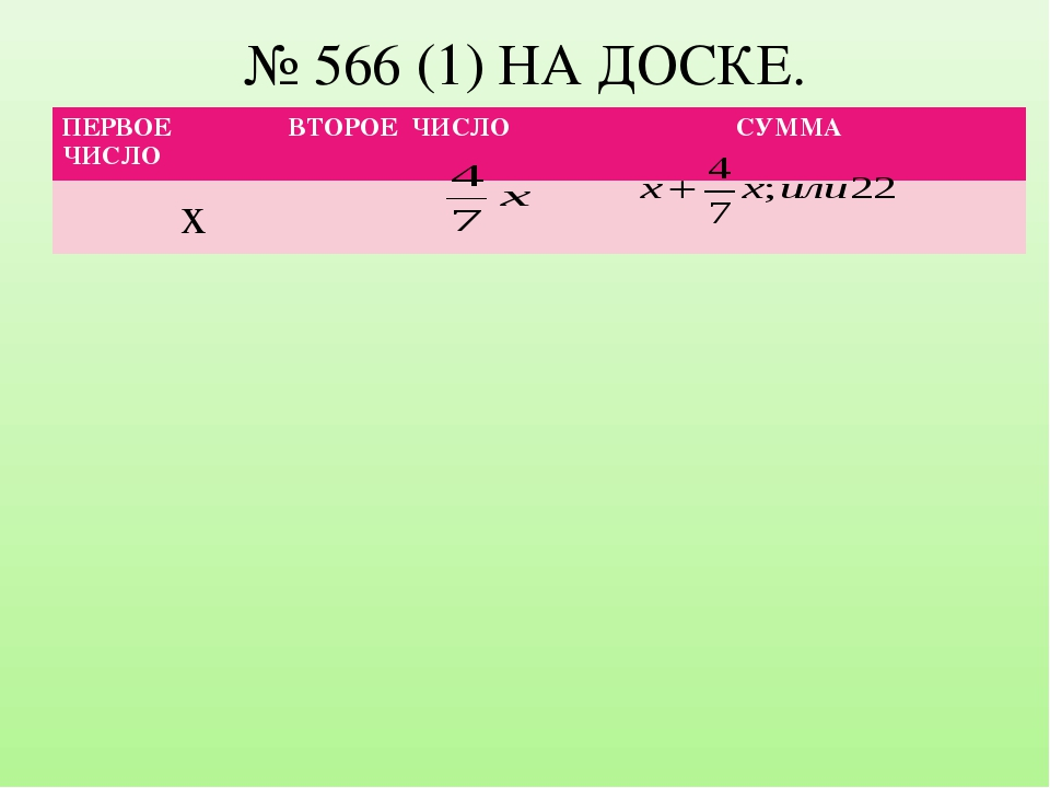 № 566 (1) НА ДОСКЕ. ПЕРВОЕ ЧИСЛОВТОРОЕ ЧИСЛО СУММА х