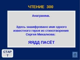 ЧТЕНИЕ 300