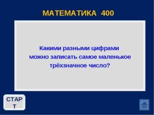 МАТЕМАТИКА 400