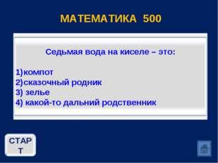 МАТЕМАТИКА 500