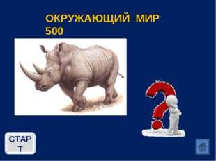 ОКРУЖАЮЩИЙ МИР 500