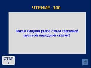 ЧТЕНИЕ 100