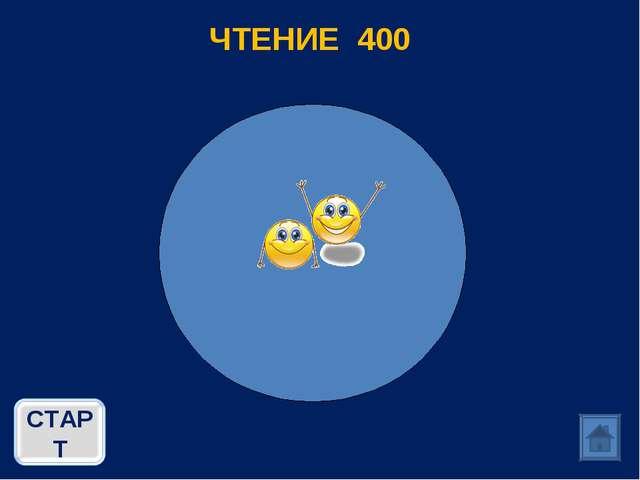 ЧТЕНИЕ 400