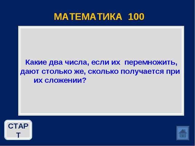 МАТЕМАТИКА 100