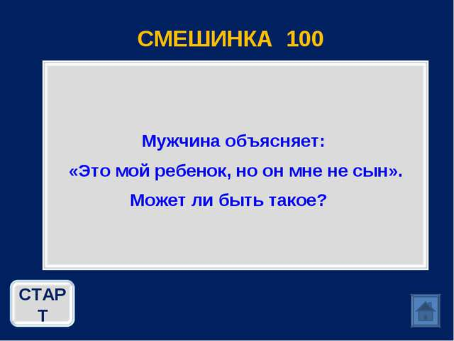 СМЕШИНКА 100