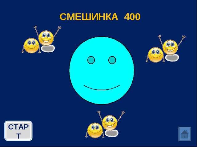 СМЕШИНКА 400