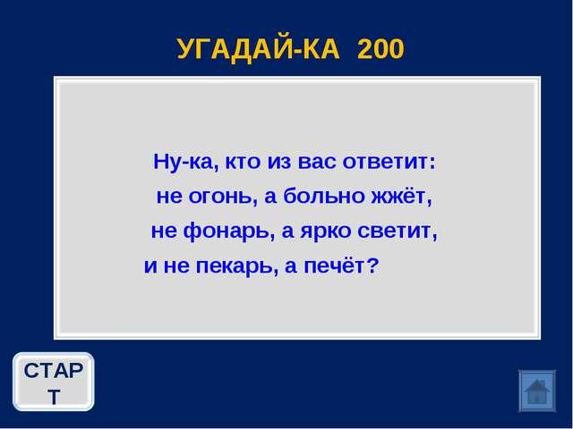 УГАДАЙ-КА 200