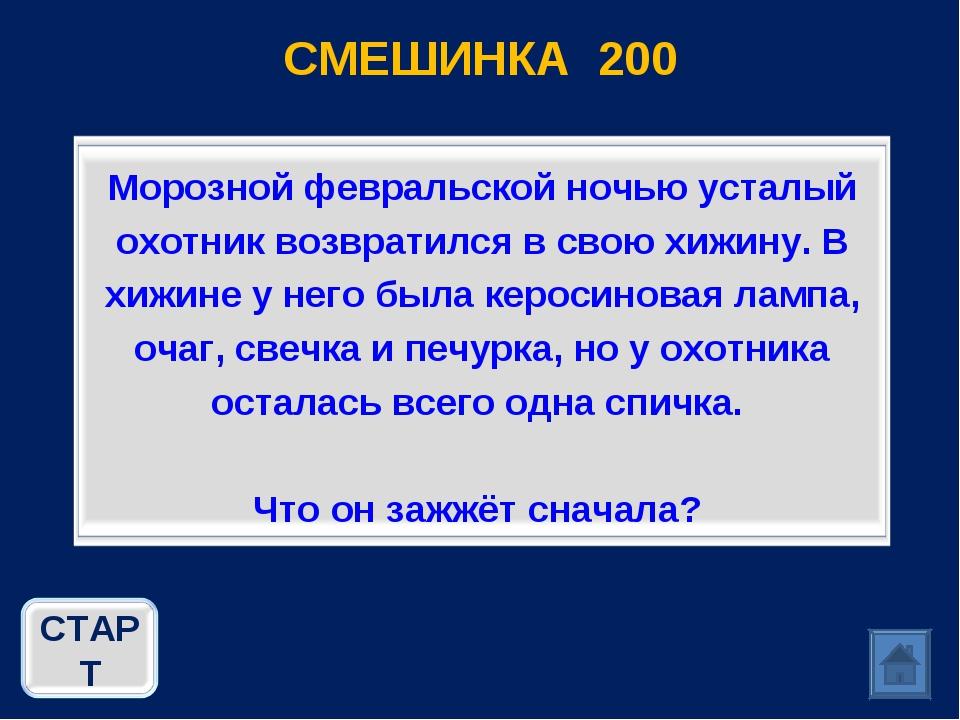 СМЕШИНКА 200