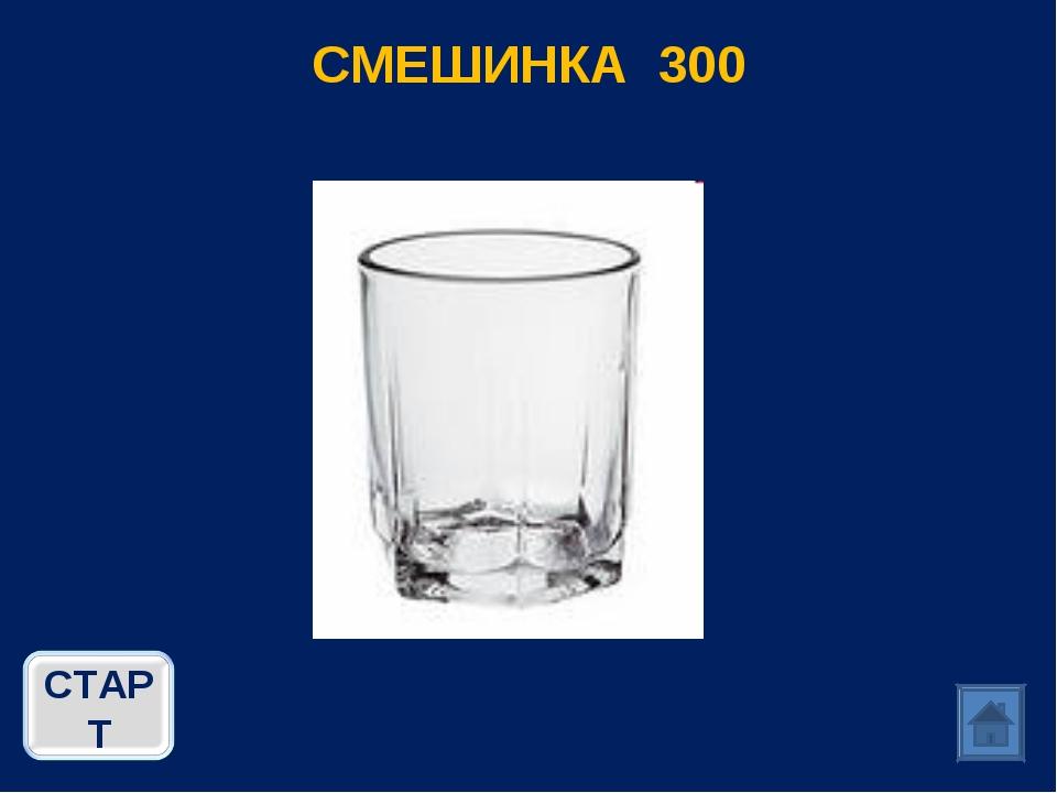 СМЕШИНКА 300