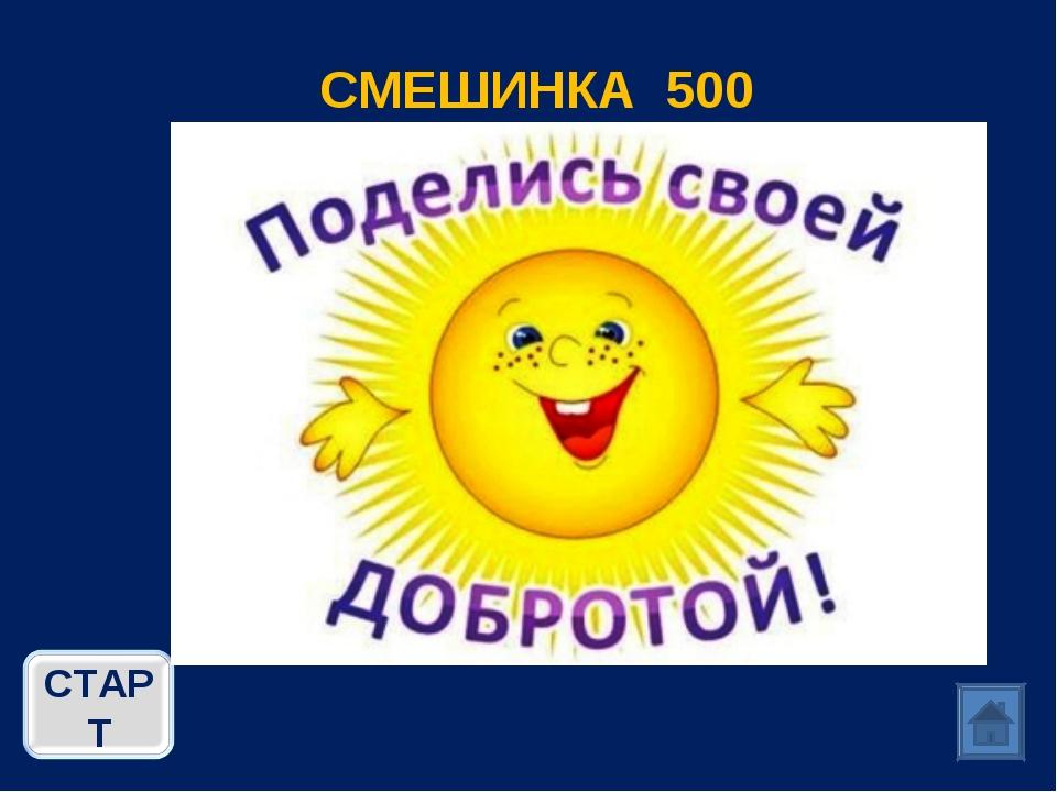 СМЕШИНКА 500