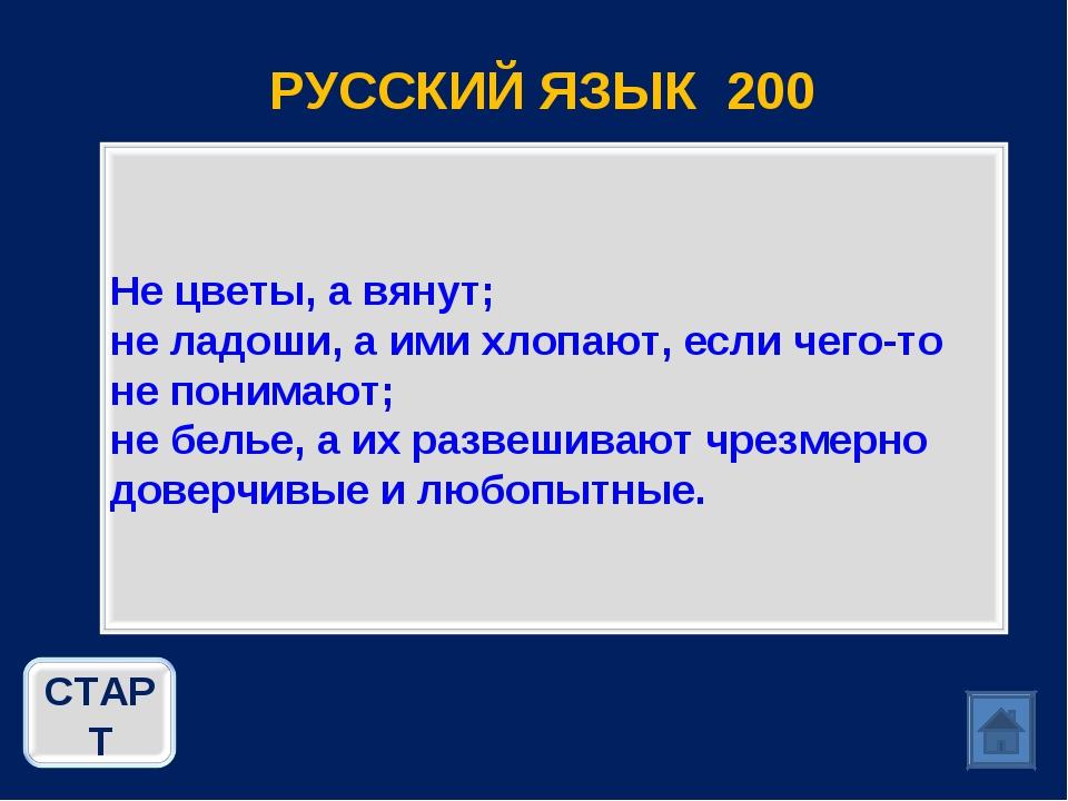 РУССКИЙ ЯЗЫК 200