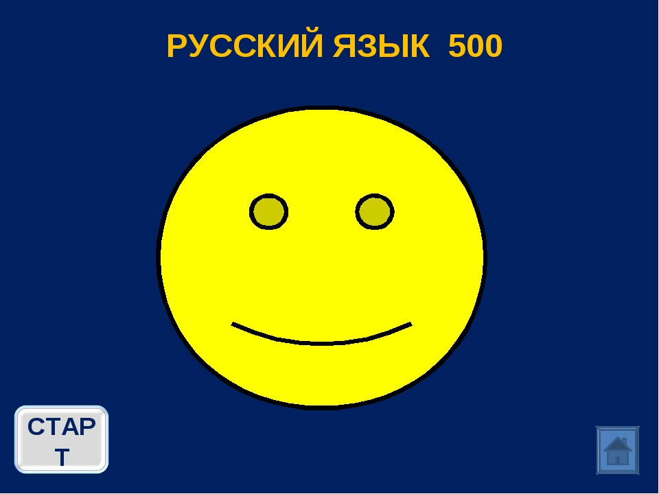 РУССКИЙ ЯЗЫК 500