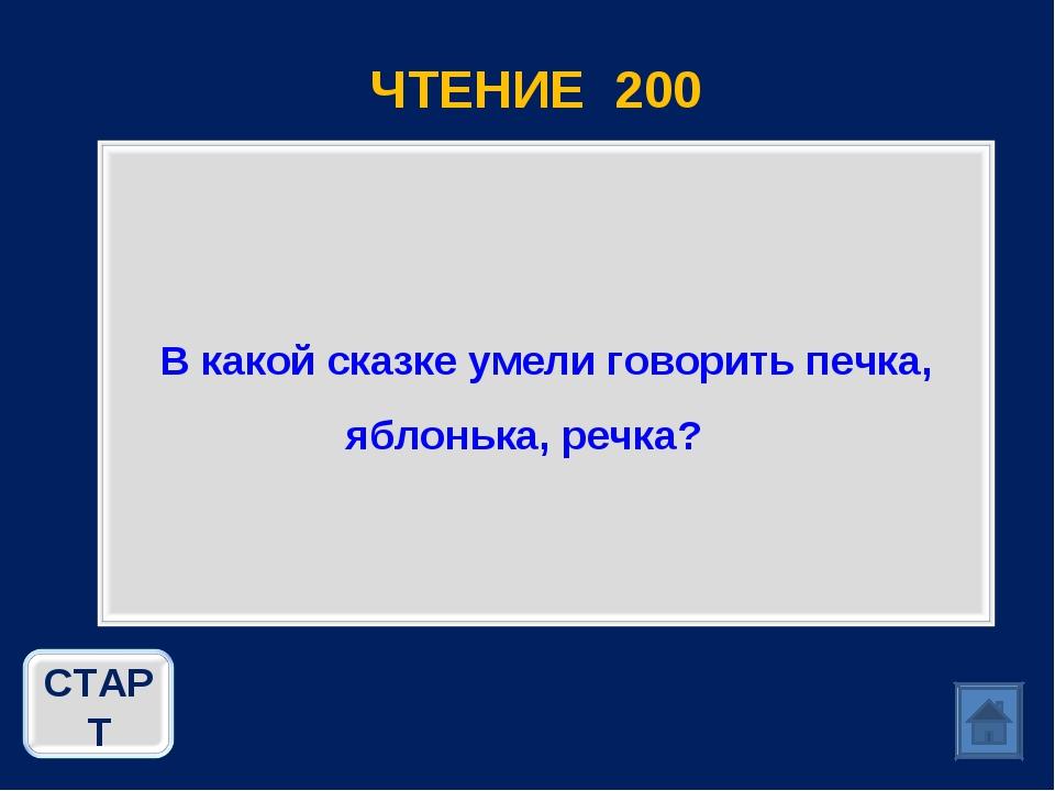 ЧТЕНИЕ 200