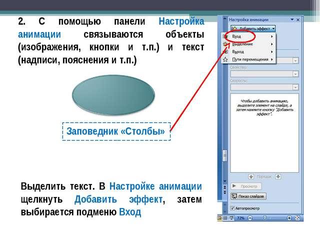 2. С помощью панели Настройка анимации связываются объекты (изображения, кноп...