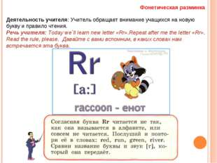 Фонетическая разминка Деятельность учителя: Учитель обращает внимание учащихс