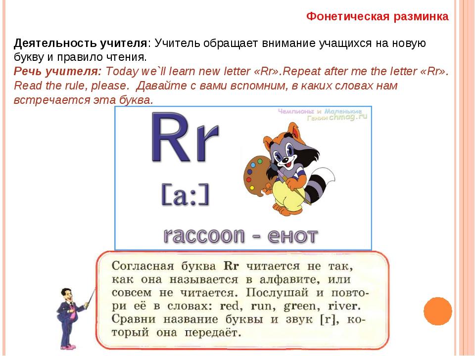 Фонетическая разминка Деятельность учителя: Учитель обращает внимание учащихс...