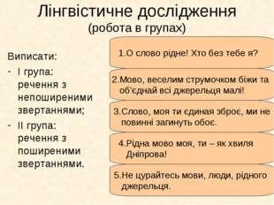 Лінгвістичне дослідження (робота в групах) Виписати: І група: речення з непош