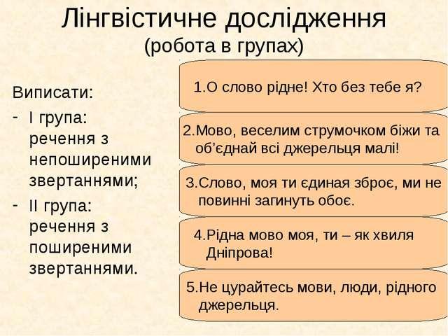 Лінгвістичне дослідження (робота в групах) Виписати: І група: речення з непош...